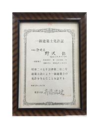 野沢彰の一級建築士の免許