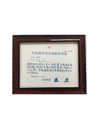 野沢彰の一級建築施工管理技士の免許