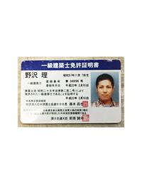 野沢理の一級建築士の免許