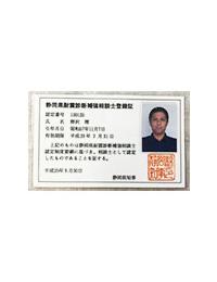野沢理の静岡県耐震診断士の免許